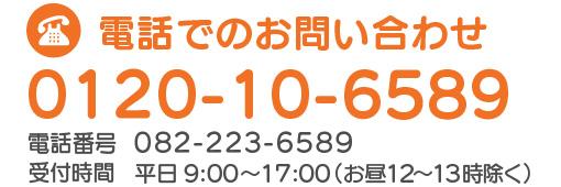 お電話でのお問い合わせ 082-223-6589 受付時間 平日10:00〜17:00